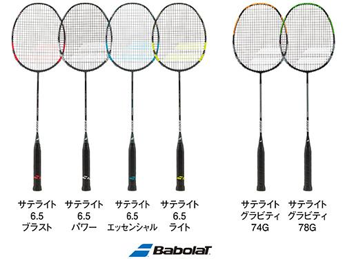 BABOLAT SATELITEシリーズ[定価] 21,000円(+税)※販売価格とは異なります。 [サイズ] ■ブラスト 3UG5■パワー 3UG5■エッセンシャル 4UG5■ライト 4UG5■グラビティ78 5UG5■グラビティ74 6UG5 [推奨張力] 18〜27ポンド