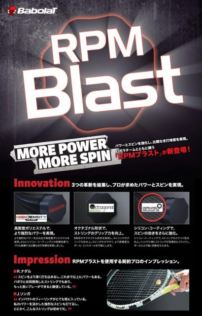 BABOLAT RPMブラスト 120 / 125 / 130 / 135【定価】¥2,900(+税)【カラー】ブラック【構造】ポリエステル系モノフィラメント【太さ】1.20㎜/1.25㎜/1.30㎜/1.35㎜至高のスピン性能。比類なき打球感と高速応答性を実現し、最大限のスピン性能を発揮します。※ロールでの販売も出来ます。