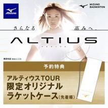 altiustour_2